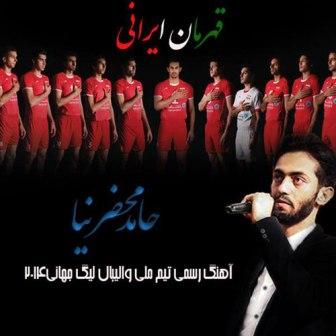 Hamed Mahzarnia Ghahremane Irani دانلود آهنگ قهرمان ایرانی با صدای حامد محضر نیا