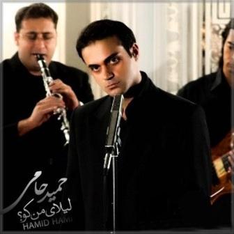 Hamid Hami دانلود آهنگ حمید حامی با نام لیلای من کو با بالا ترین کیفیت