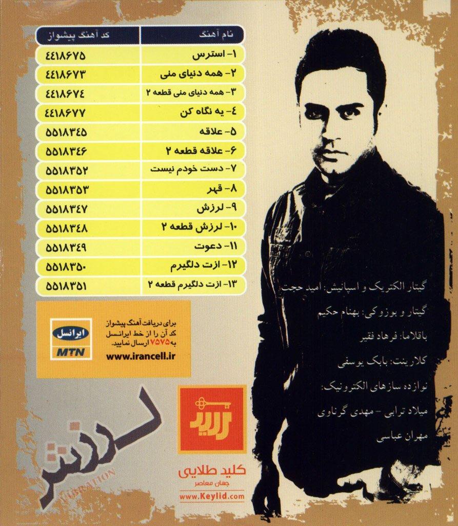 Hossein%20Tavakoli%20 %20Larzesh 01 دانلود آلبوم جدید حسین توکلی به نام لرزش
