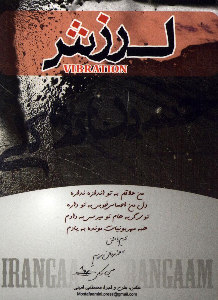 Hossein%20Tavakoli%20 %20Larzesh 02 دانلود آلبوم جدید حسین توکلی به نام لرزش