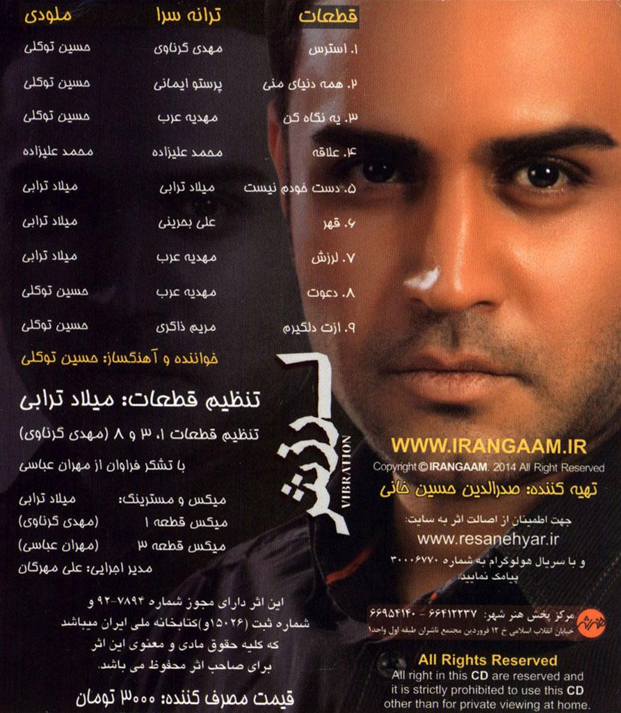 Hossein%20Tavakoli%20 %20Larzesh 03 دانلود آلبوم جدید حسین توکلی به نام لرزش
