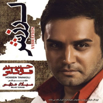 Hossein%20Tavakoli%20 %20Larzesh دانلود آلبوم جدید حسین توکلی به نام لرزش