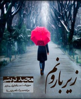 Majid%20Torbati%20 %20Zire%20Baroonam دانلود آهنگ جدید مجید تربتی با نام زیر بارون