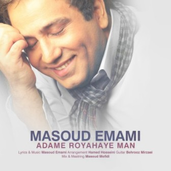 دانلود آهنگ جدید مسعود امامی بنام آدم رویاهای من