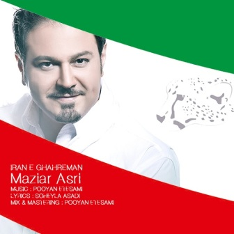 دانلود آهنگ جدید مازیار عصری بنام ایران قهرمان