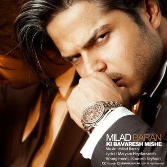 Milad Baran Ki Bavaresh Mishe دانلود آهنگ جدید میلاد باران به نام کی باورش میشه