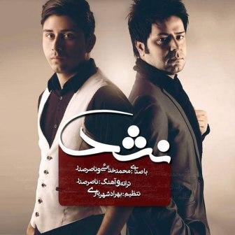 Mohammad Khodaee دانلود آهنگ جدید محمد خدائی و ناصر صدر بنام نشد