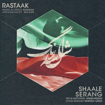 Rastaak Shaale Serang دانلود آهنگ جدید رستاک به نام شال سه رنگ