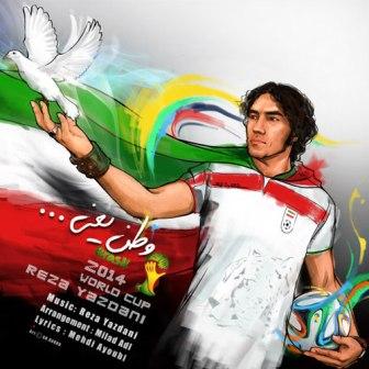 Reza Yazdani Vatan Yani دانلود آهنگ جدید رضا یزدانی بنام وطن یعنی
