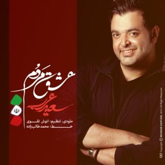 Saeed%20Arab%20 %20Eshghe%20Mardom دانلود آهنگ جدید سعید عرب به نام عشق مردم