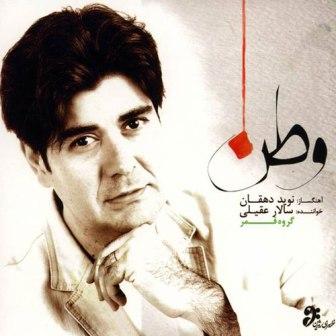 Salara Aghili Vatann دانلود آلبوم جدید سالار عقیلی به نام وطن