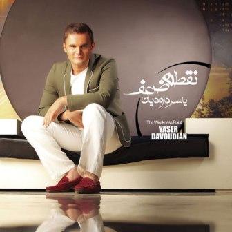 Yaser Davoudian Noghte Zaeef دانلود آلبوم جدید یاسر داودیان با نام نقطه ضعف