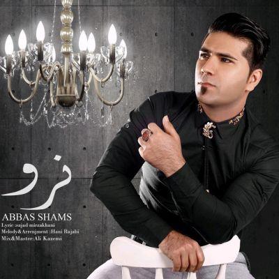 دانلود آهنگ جدید عباس شمس بنام نرو