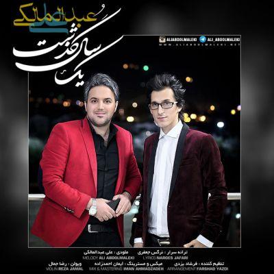 دانلود آهنگ جدید علی عبدالمالکی بنام یک سال گذشت با بالاترین کیفیت