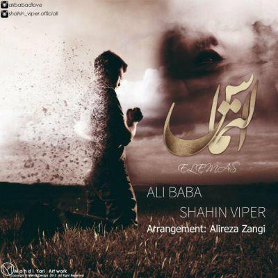 دانلود آهنگ جدید علی بابا بنام التماس