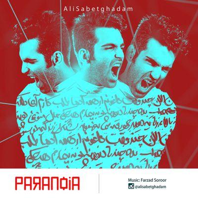 دانلود آهنگ جدید علی ثابت قدم بنام پارانویا
