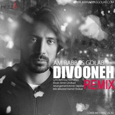 دانلود ریمیکس آهنگ جدید دیوونه با صدای امیر عباس گلاب