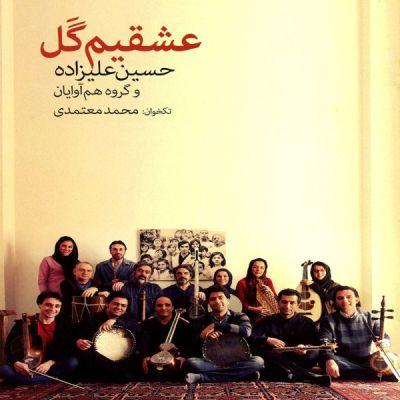 دانلود آلبوم جدید حسین علیزاده بنام عشقیم گل