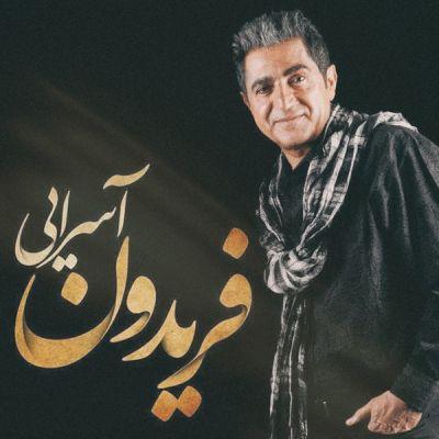 دانلود موزیک جدید فریدون اسرایی