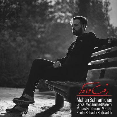 دانلود آهنگ جدید ماهان بهرام خان بنام رفت و آمد