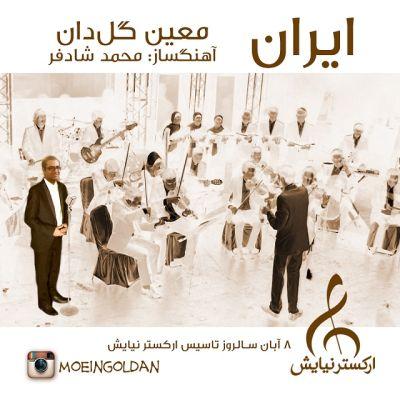 دانلود آهنگ جدید معین گلدان بنام ایران