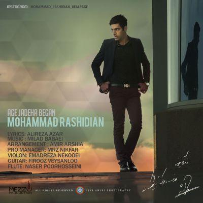 دانلود آهنگ جدید محمد رشیدیان بنام اگه جاده ها بگن