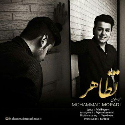 دانلود آهنگ جدید محمد مرادی بنام تظاهر