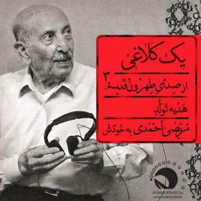 دانلود آهنگ جدید مرتضی احمدی بنام یک کلاغی