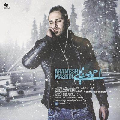 دانلود آهنگ جدید احمد صفایی بنام آرامش مصنوعی