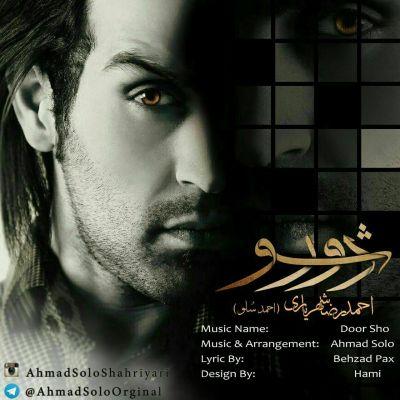 دانلود آهنگ جدید احمدرضا شهریاری بنام دور شو