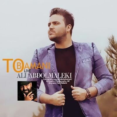 دانلود آهنگ جدید علی عبدالمالکی بنام تو با منی با بالاترین کیفیت