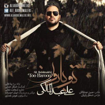 دانلود آهنگ جدید علی عبدالمالکی بنام تو بارون با بالاترین کیفیت