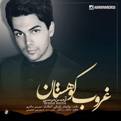 دانلود آهنگ جدید آرمین مرسی بنام غروب کوهستان