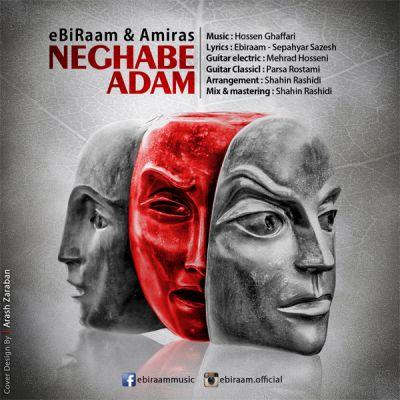دانلود آهنگ جدید ابیرام بنام نقاب آدم