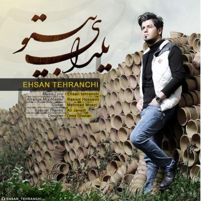 دانلود آهنگ جدید احسان تهرانچی بنام یلدای بی تو