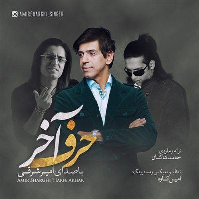دانلود آهنگ جدید حامد هاکان و امیر شرقی بنام حرف آخر