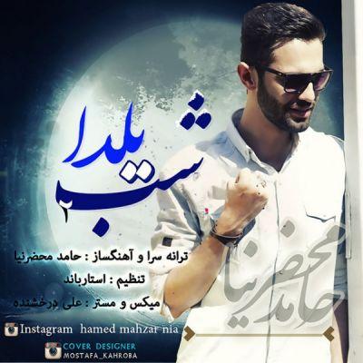 دانلود آهنگ جدید حامد محضرنیا بنام شب یلدا 2