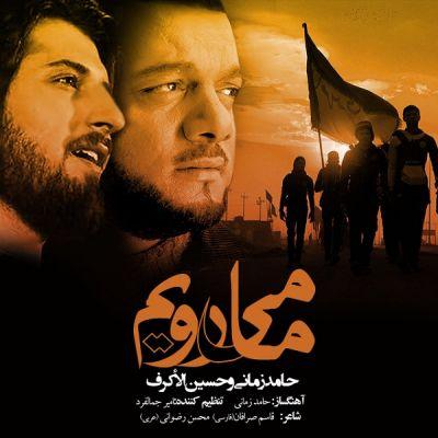 دانلود آهنگ جدید حامد زمانی و حسین الأکرف بنام ما میرویم