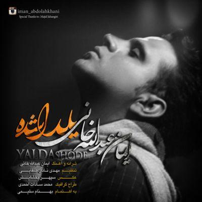 دانلود آهنگ جدید ایمان عبدالله خانی بنام یلدا شده
