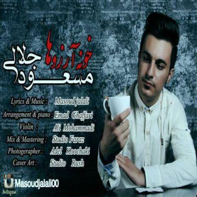 دانلود آهنگ جدید مسعود جلالی بنام خونه آرزو ها