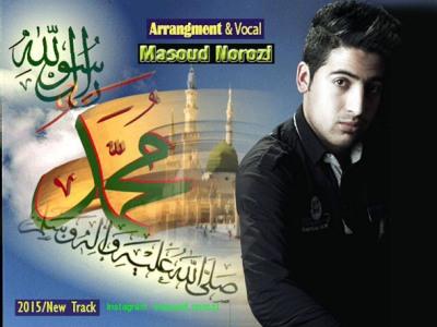 دانلود آهنگ جدید مسعود نوروزی بنام یا محمد (ص)