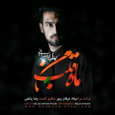 دانلود آهنگ جدید مهران میرزایی بنام ماه قلب من