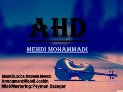 دانلود آهنگ جدید محمدمهدی محمدی بنام عهد