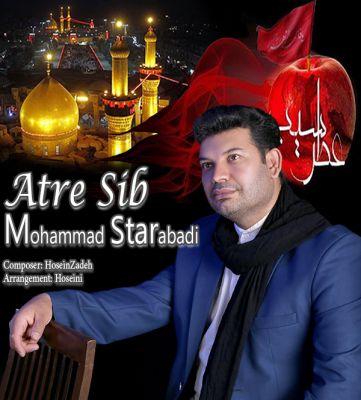 دانلود آهنگ جدید محمد استارابادی بنام عطر سیب