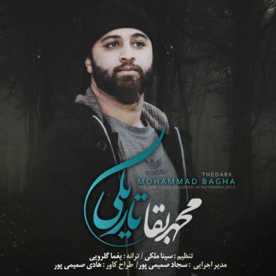 دانلود آهنگ جدید محمد بقاء بنام تاریکی