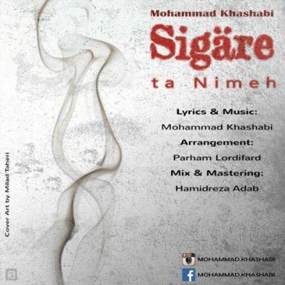 دانلود آهنگ جدید محمد خشابی بنام سیگار تا نیمه