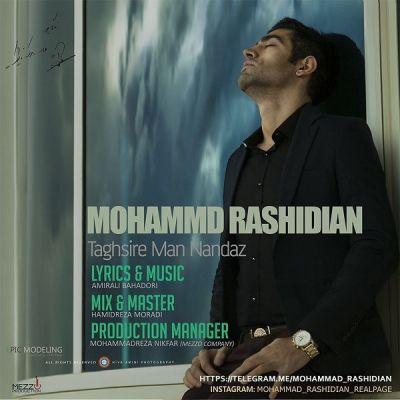 دانلود آهنگ جدید محمد رشیدیان بنام تقصیر من ننداز