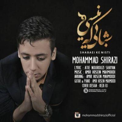 دانلود آهنگ جدید محمد شیرازی بنام شبایی که نیستی