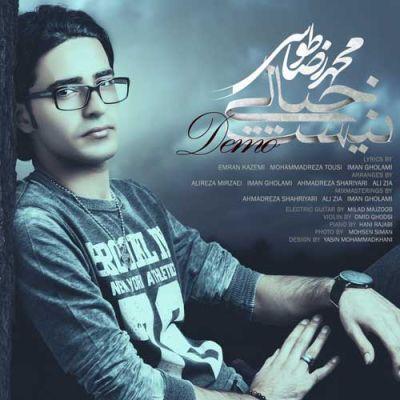 دانلود دمو آلبوم جدید محمدرضا طوسی بنام خیالی نیست
