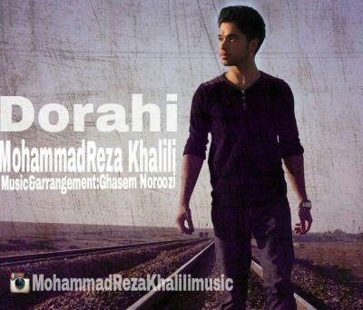 دانلود آهنگ جدید محمدرضا خلیلی بنام دو راهی